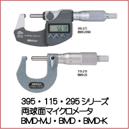 ミツトヨ Mitutoyo 395シリーズ両球面 マイクロメータBMD-25