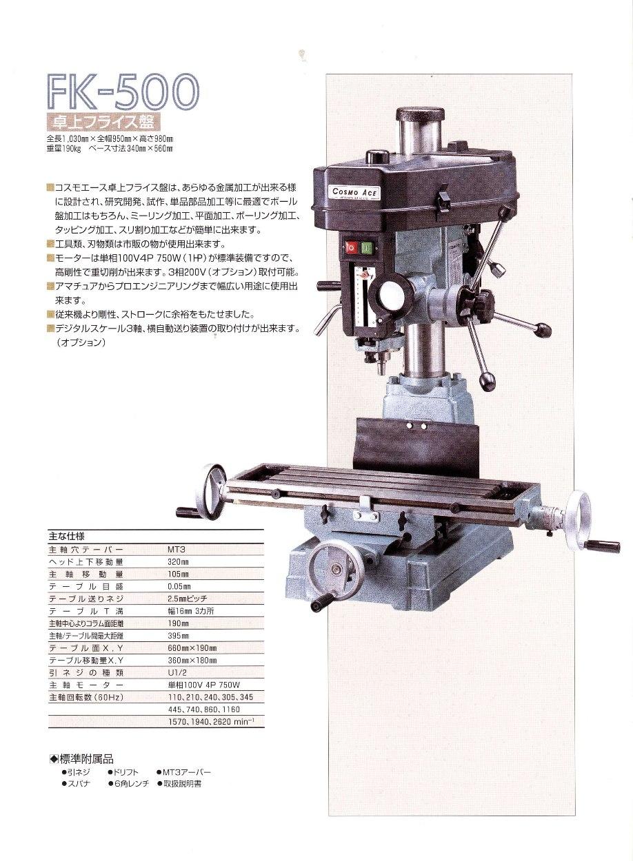 光旱田制造厂台上铣床FK-500
