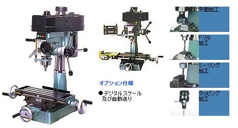 kosumo台上銑床FK500型