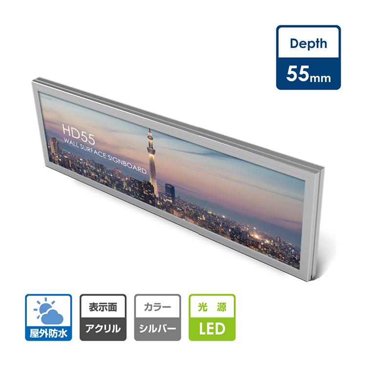 (WD55-LED) LED 薄型アクリル板タイプ 屋外防水 LEDファサード 壁面看板(小型~中型) シルバー 屋外仕様 W1800mm*H600mm*D55 LED省エネ LED照明入り看板 LED電飾看板 LEDモジュール W05-1800-600 【代引不可】