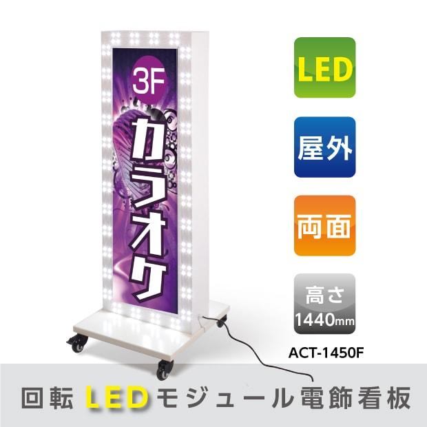 【送料無料】 (LEDモジュール付電飾スタンド看板)看板 店舗用看板 照明付き看板 内照式 回転LEDモジュール電飾スタンド看板 W510mmxH1440mm (代引不可) led-1450