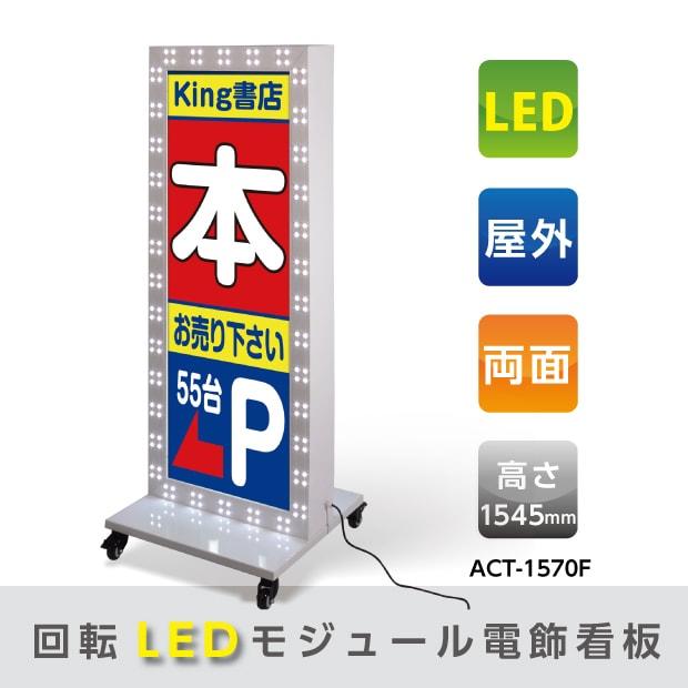 【緊急値下げ】(LEDモジュール付電飾スタンド看板)看板 店舗用看板 LED看板 照明付き看板 内照式 回転LEDモジュール電飾スタンド看板 W600mmxH1545mm (代引不可) led-1570
