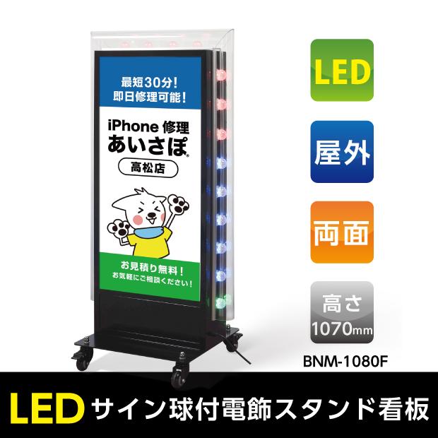 (LEDサイン球付電飾スタンド看板)看板 店舗用看板 照明付き看板 内照式 回転LEDサイン球電飾スタンドW560mmxH1070mm 【法人名義:代引可】