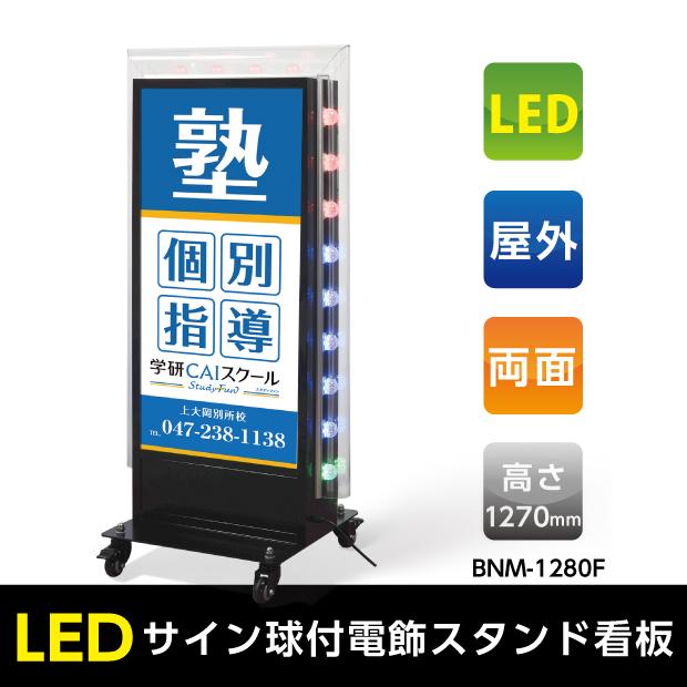 【送料無料】 (LEDサイン球付電飾スタンド看板)看板 店舗用看板 照明付き看板 内照式 回転LEDサイン球電飾スタンドW660mmxH1270mm 【法人名義:代引可】