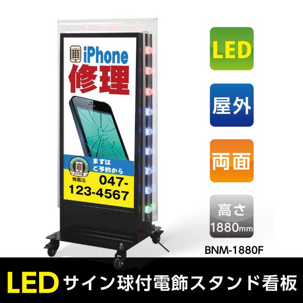 送料無料 (LEDサイン球付電飾スタンド看板)看板 店舗用看板 照明付き看板 内照式 回転LEDサイン球電飾スタンドW860mmxH1880mm (代引不可) tl-s700
