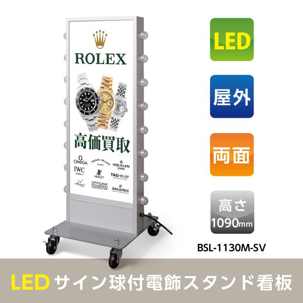 (LEDサイン球付電飾スタンド看板)看板 店舗用看板 照明付き看板 内照式 薄型回転LEDサイン球電飾スタンド看板 シルバー W460mmxH1090mm 【法人名義:代引可】