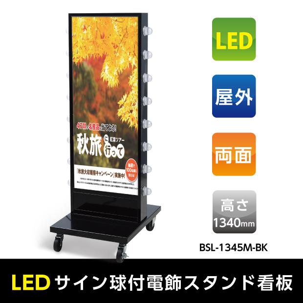 (LEDサイン球付電飾スタンド看板)看板 店舗用看板 照明付き看板 内照式 薄型回転LEDサイン球電飾スタンド看板 ブラック  W560mmxH1340mm【代引不可】TL-U480-BK