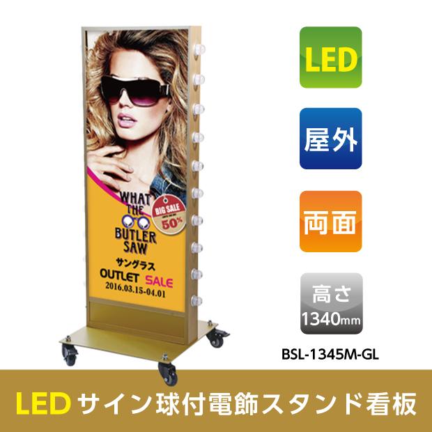(LEDサイン球付電飾スタンド看板)看板 店舗用看板 照明付き看板 内照式 薄型回転LEDサイン球電飾スタンド看板 ゴールド W560mmxH1340mm【代引不可】TL-U480-GD