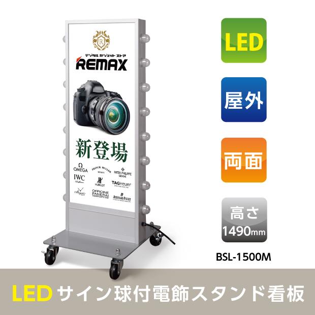 (LEDサイン球付電飾スタンド看板)看板 店舗用看板 照明付き看板 内照式 薄型回転LEDサイン球電飾スタンド看板  W620mmxH1490mm (代引不可) BSL-1500M