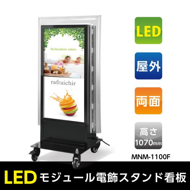 LEDモジュール付電飾スタンド看板 店舗用看板 照明付き看板 内照式 LEDモジュール電飾スタンドW560mm*H1070mm 【代引不可】tl-m450