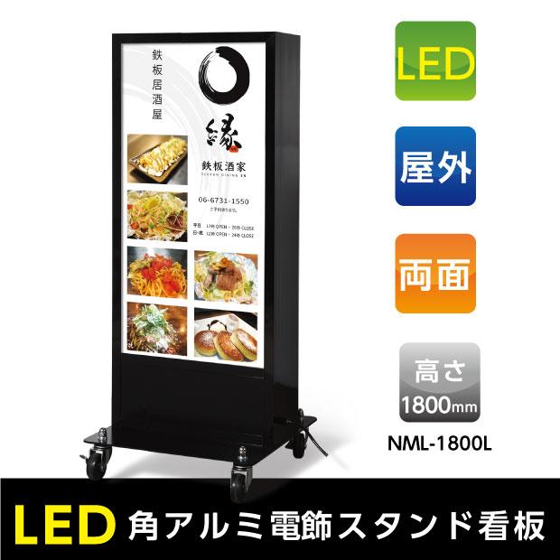 (角アルミ電飾スタンド看板)和風 看板 LED蛍光灯【大型商品】看板 屋外防水 和風 看板 w710mm*h1800mm 電飾スタンド看板 (代引不可) tk-led-n700