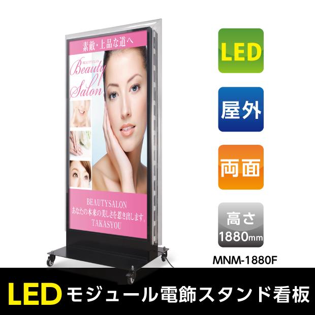 (LEDモジュール付電飾スタンド看板)【大型商品】看板 店舗用看板 照明付き看板 内照式 W860mm*H1880mm (代引不可) tl-m700