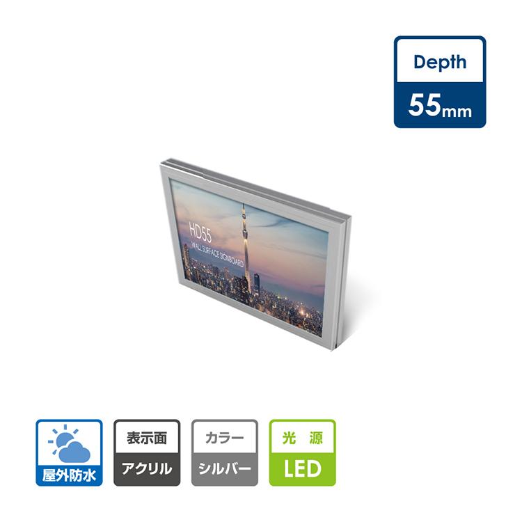 【新商品】(WD55-LED) LED 薄型アクリル板タイプ 屋外防水 LEDファサード 壁面看板(小型~中型) シルバー 屋外仕様 W450mm*H450mm*D55 LED省エネ LED照明入り看板 LED電飾看板 LEDモジュール W05-450-450【代引不可】