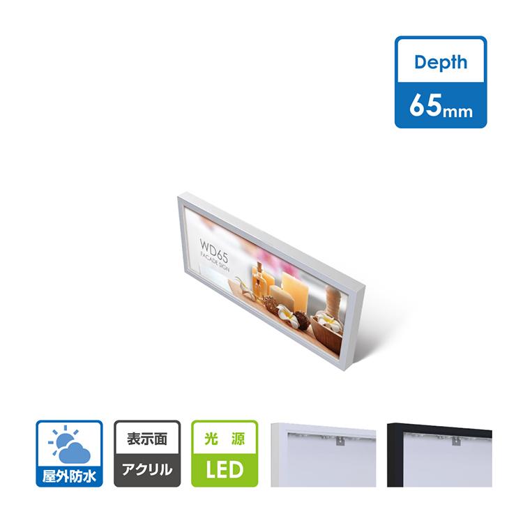 (WD65-LED) 薄型アクリルタイプ LEDファサード 薄型 壁面看板 (小型~中型)W1200mm*H450mm*D65mm LED省エネ 屋外防水 屋外対応 LED 省電力 LEDモジュール 内照明式壁面看板 LED照明付き看板 LED電飾看板 看板 LED看板 分割で納品 【代引不可】 W06-1200-450