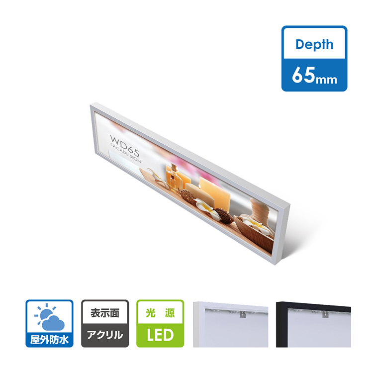 (WD65-LED) 薄型アクリルタイプ LEDファサード 薄型 壁面看板 (中型~大型) W1800mm*H450mm*D65mm LED省エネ 屋外防水 屋外対応 LED 省電力 LEDモジュール 内照明式壁面看板 LED照明付き看板 LED電飾看板 看板 LED看板 分割で納品 W06-1800-450
