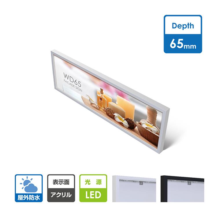 (WD65-LED) 薄型アクリルタイプ LEDファサード 薄型 壁面看板 (中型~大型) W1800mm*H600mm*D65mm LED省エネ 屋外防水 屋外対応 LED 省電力 LEDモジュール 内照明式壁面看板 LED照明付き看板 LED電飾看板 看板 LED看板 分割で納品【代引不可】 W06-1800-600