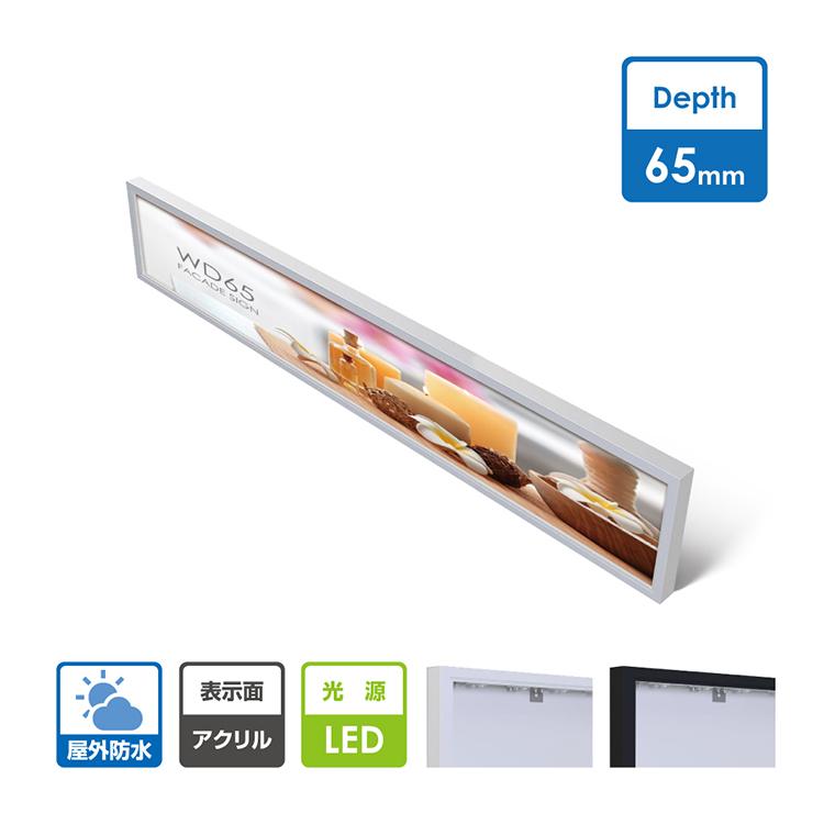 (WD65-LED) 薄型アクリルタイプ LEDファサード 薄型 壁面看板 (中型~大型) W2400mm*H450mm*D65mm LED省エネ 屋外防水 屋外対応 LED 省電力 LEDモジュール 内照明式壁面看板 LED照明付き看板 LED電飾看板 看板 LED看板 分割で納品 【代引不可】 W06-2400-450