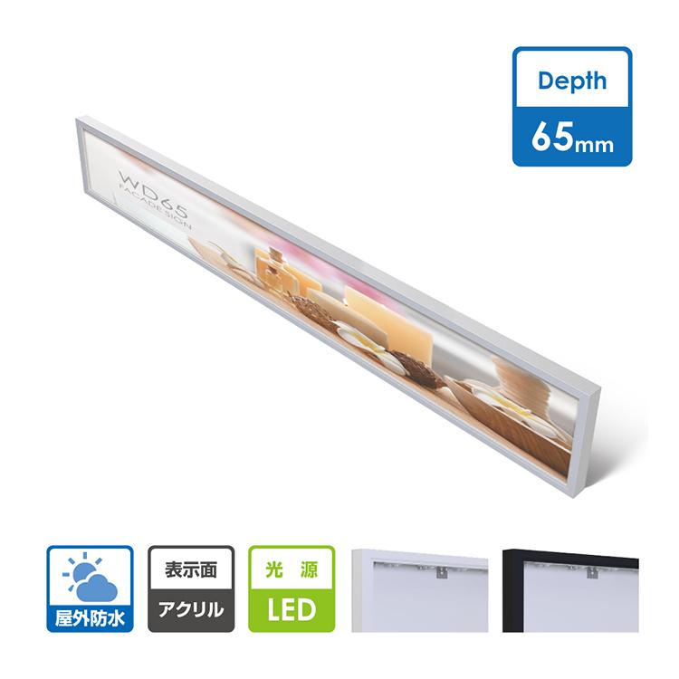 (WD65-LED) 薄型アクリルタイプ LEDファサード 薄型 壁面看板 (中型~大型) W2700mm*H450mm*D65mm LED省エネ 屋外防水 屋外対応 LED 省電力 LEDモジュール 内照明式壁面看板 LED照明付き看板 LED電飾看板 看板 LED看板 分割で納品 W06-2700-450