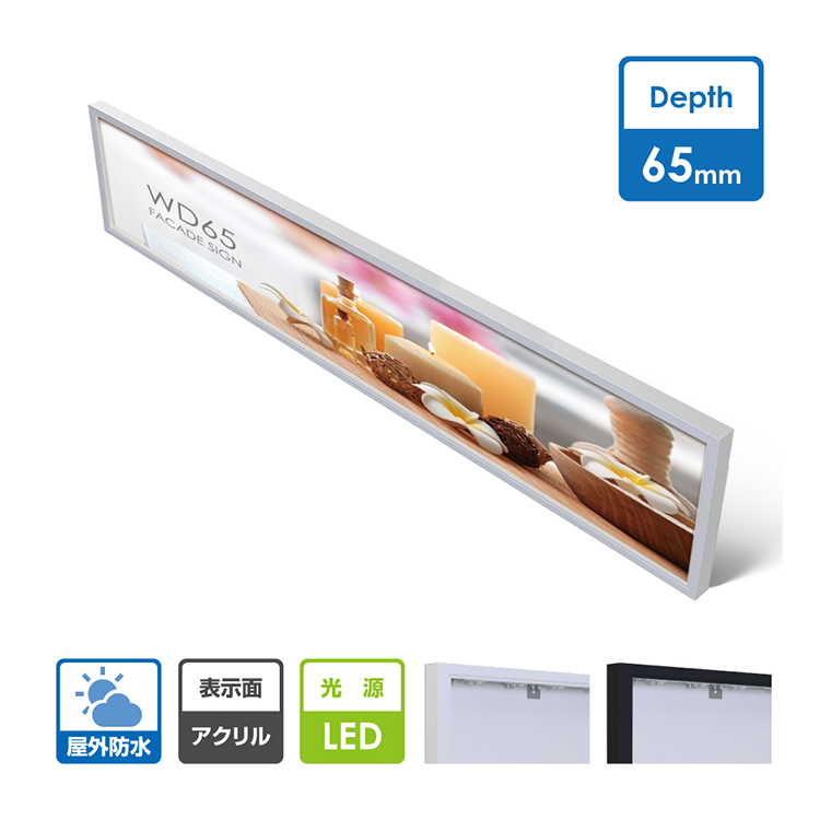 (WD65-LED) 薄型アクリルタイプ LEDファサード 薄型 壁面看板 (中型~大型) W2700mm*H600mm*D65mm LED省エネ 屋外防水 屋外対応 LED 省電力 LEDモジュール 内照明式壁面看板 LED照明付き看板 LED電飾看板 看板 LED看板 分割で納品 【代引不可】 W06-2700-600