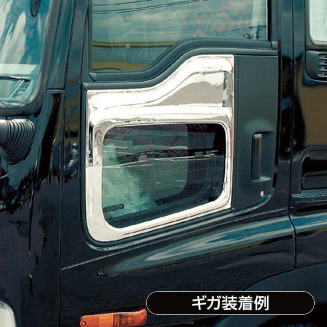 槌屋ヤック ナビウインドーガーニッシュ いすゞ4tフォワード(H6.2~H19.5) /いすゞ大型ギガ(H6.12~H27.10) [CV-401] 上下分割式