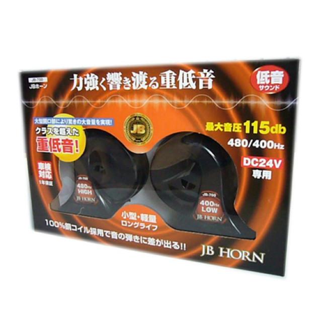 JB 電子ホーン<低音タイプ> ※24V専用(125mm×95mm×85mm)