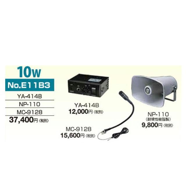 [お取寄せ] ノボル電機 車載用マイク放送用アンプ(マイク付) &スピーカーセット 24V10W [アンプ:YA-414B、スピーカー:NP-110、マイク:MC-9128] [●品番:E11B3]