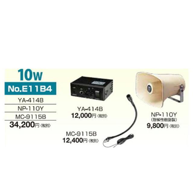 [お取寄せ] ノボル電機 車載用マイク放送用アンプ(マイク付) &スピーカーセット 24V10W [アンプ:YA-414B、スピーカー:NP-110Y(クリーム色) 、マイク:MC-9115B] [●品番:E11B4]