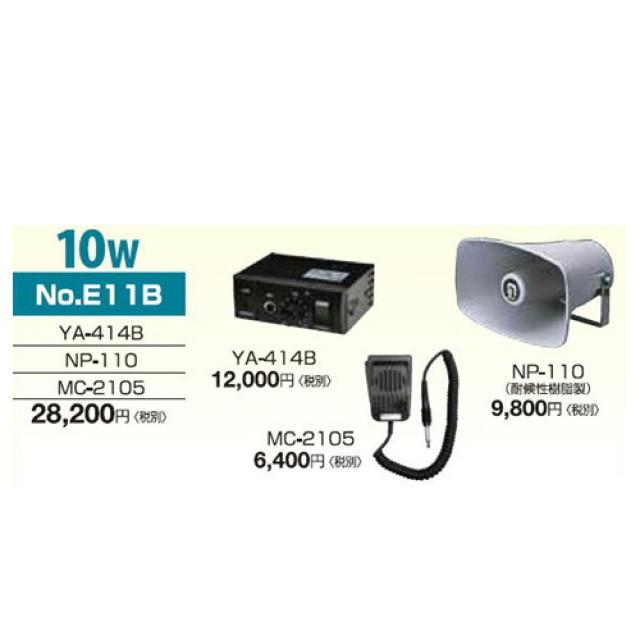 [お取寄せ] ノボル電機 車載用マイク放送用アンプ(マイク付) &スピーカーセット 24V10W [アンプ:YA-414B、スピーカー:NP-110、マイク:MC-2105] [●品番:E11B]