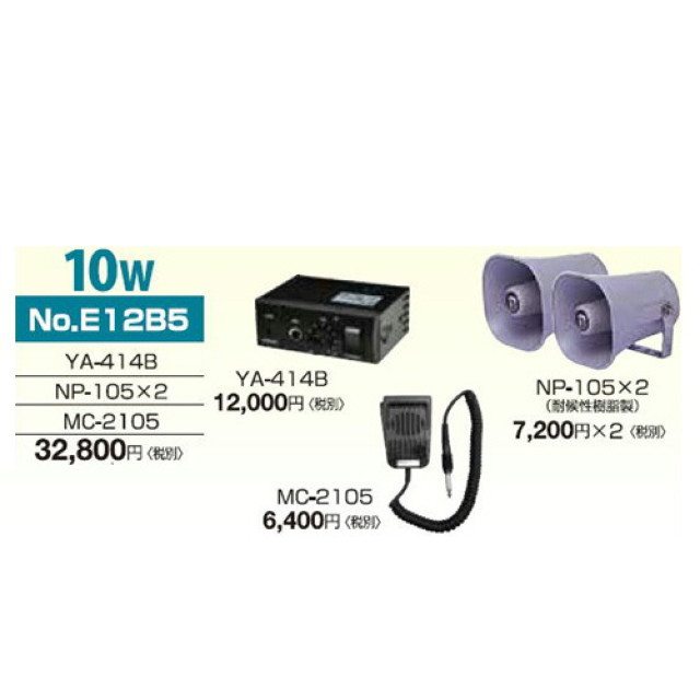 [お取寄せ] ノボル電機 車載用マイク放送用アンプ(マイク付) &スピーカー2個セット 24V10W [アンプ:YA-414B、スピーカー:NP-105×2個、マイク:MC-2105] [●品番:E12B5]