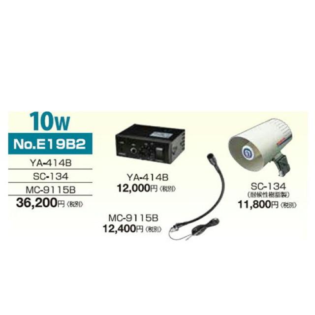 [お取寄せ] ノボル電機 車載用マイク放送用アンプ(マイク付) &スピーカーセット 24V10W [アンプ:YA-414B、スピーカー:SC-134、マイク:MC-9115B] [●品番:E19B2]