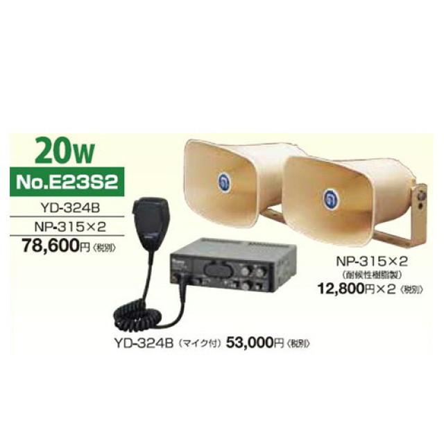 [お取寄せ] ノボル電機 SDカード搭載マイク付アンプ&スピーカー(クリーム色) 2個セット 24V20W ※SDカード別売 [アンプ:YD-324B、スピーカー:NP-315×2] [●品番:E23S2]