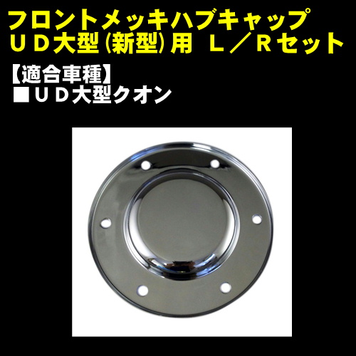 UD大型 メッキフロントハブキャップ (新型)