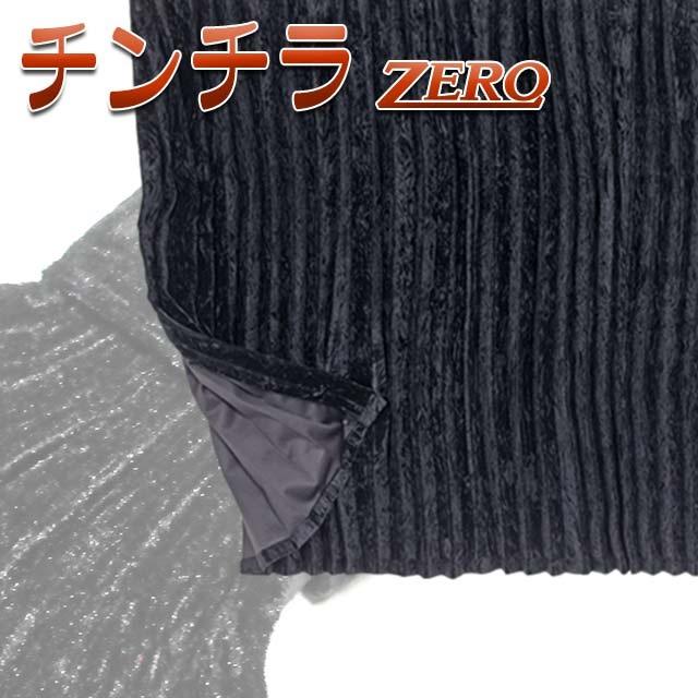 雅 チンチラZERO 仮眠カーテン 2400×850mm 2枚入
