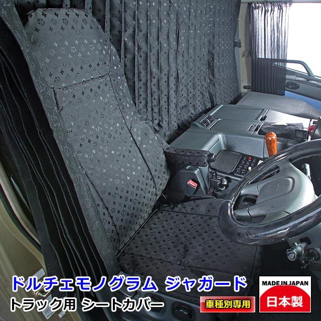 [受注制作] 雅 車種専用シートカバー ドルチェモノグラムライン ジャガード ふそう2t ブルーテックキャンター ●3人乗り専用