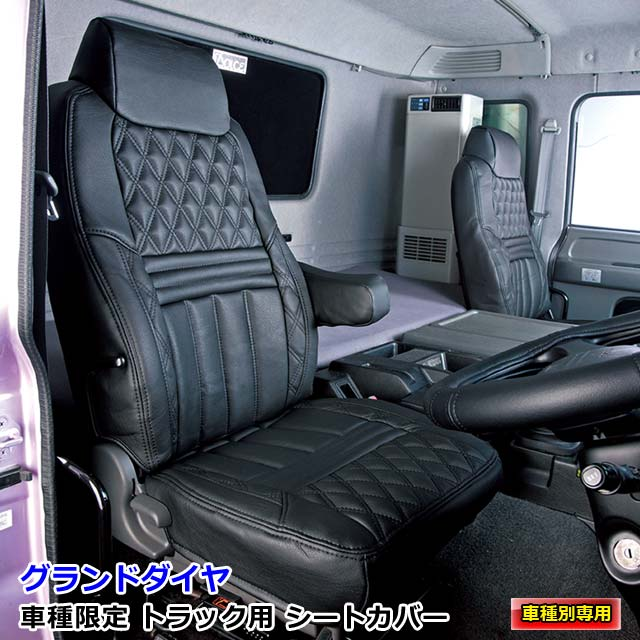 雅 車種専用シートカバー グランドダイヤ いすゞ大型 ファイブスターギガ用