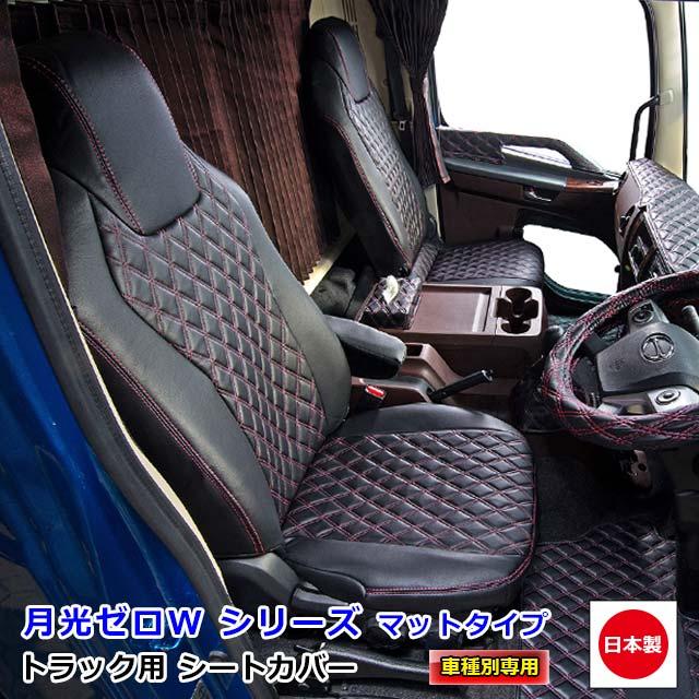 [受注制作] 雅 車種専用シートカバー 月光ZERO W マットタイプ いすゞ4t 320フォワード用