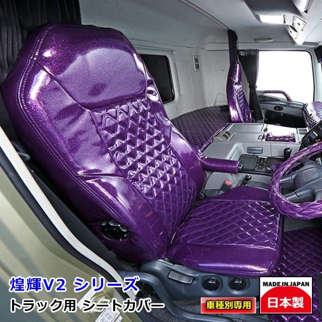 [受注制作] 雅 車種専用シートカバー 煌輝 V2 シングルカラー いすゞ4t 07フォワード用