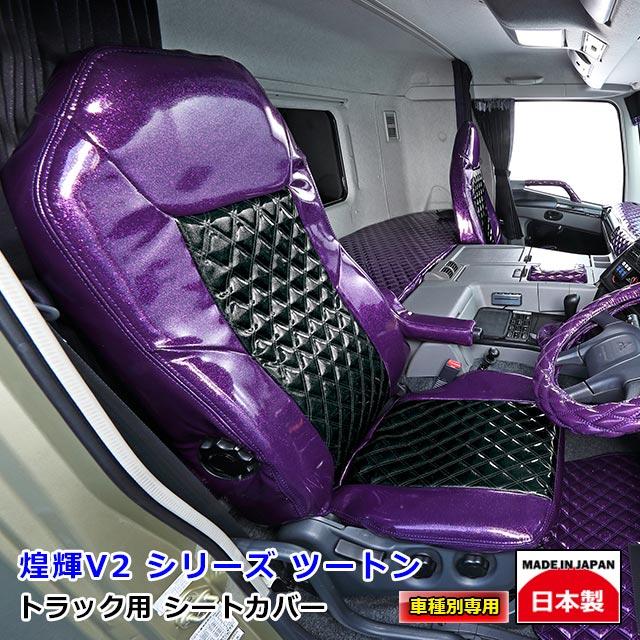 [受注制作] 雅 車種専用シートカバー 煌輝 V2 ツートンカラー ふそう2t ブルーテックキャンター ●3人乗り専用