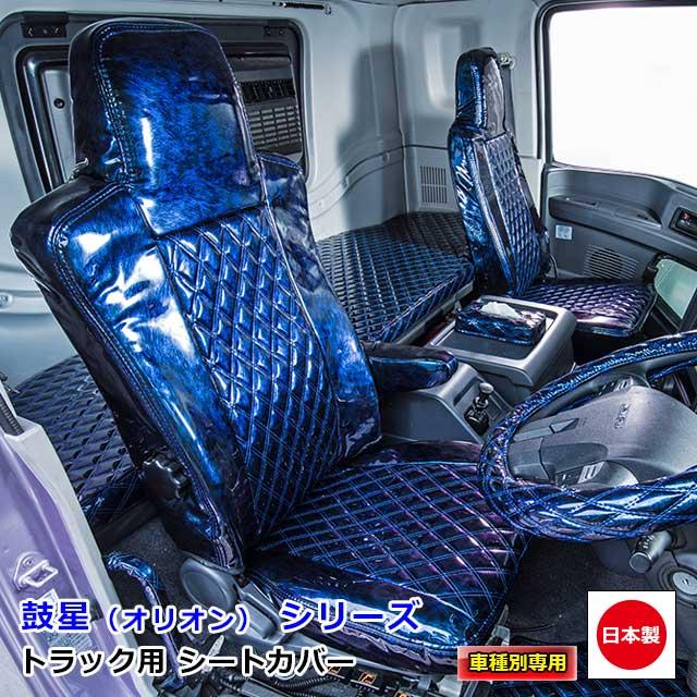 [受注制作] 雅 車種専用シートカバー オリオン シングルカラー ふそう2t ブルーテックキャンター ●Wキャブ専用