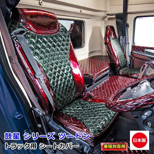 [受注制作] 雅 車種専用シートカバー オリオン ツートンカラー ふそう2t ブルーテックキャンター ●Wキャブ専用