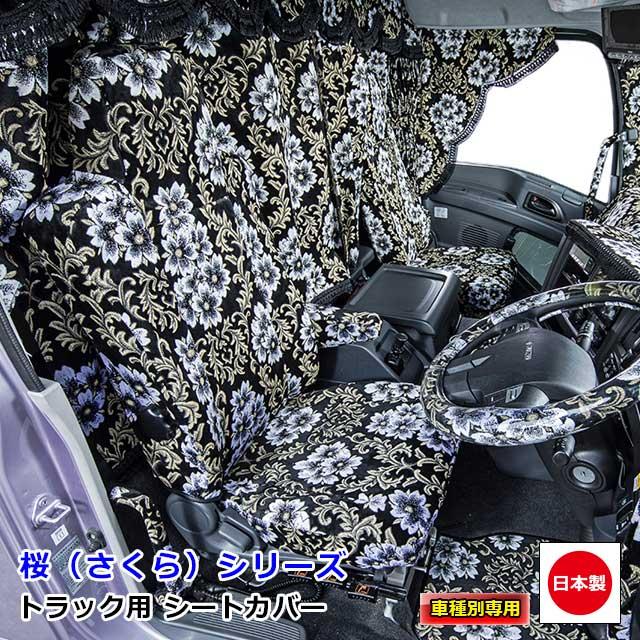 [受注制作] 雅 車種専用シートカバー 桜(さくら) ふそう2t ブルーテックキャンター ●Wキャブ専用