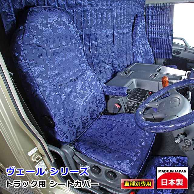 [受注制作] 雅 車種専用シートカバー ヴェール いすゞ4t 07フォワード用