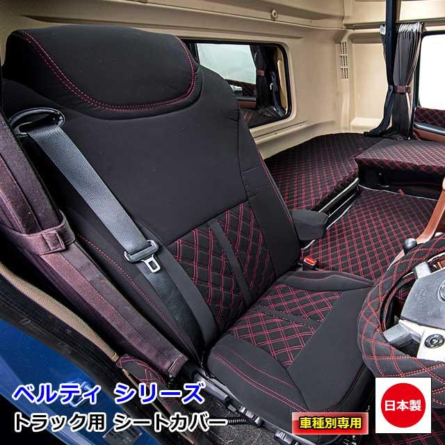 [受注制作] 雅 車種専用シートカバー Velty(ベルティ) UD大型 17クオン用