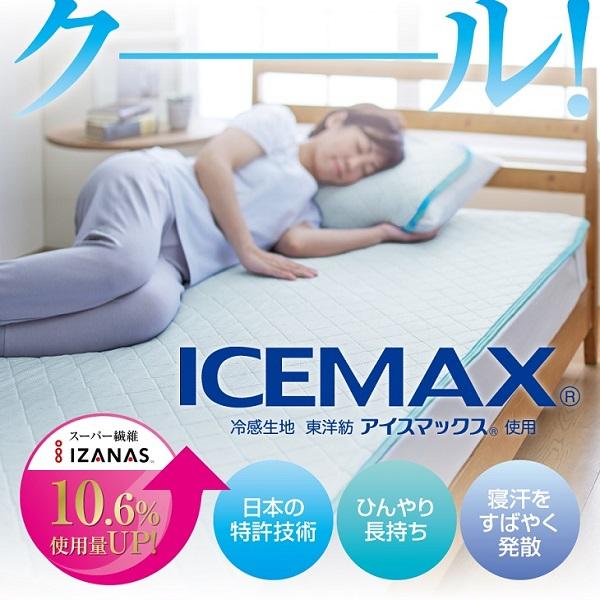 ICE MAX(アイスマックス) クール2018 敷きパッド ダブル 冷感寝具 冷たい 夏用 涼しい ひんやり ベッドパッド 送料無料