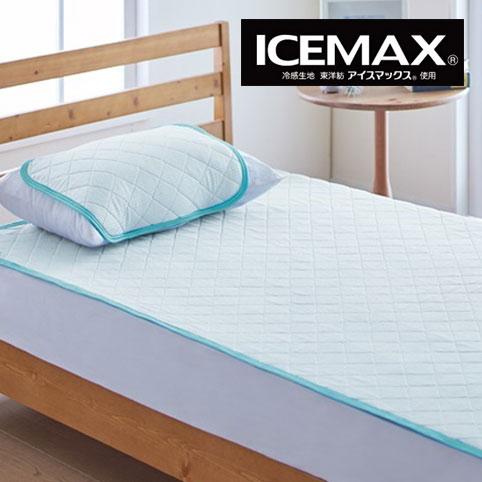 日本初の ICE 冷感寝具 MAX(アイスマックス) クール 敷きパッド セミダブル 涼しい 冷感寝具 冷たい 夏用 涼しい 送料無料 ひんやり ベッドパッド 送料無料, 新作人気:45eb8242 --- maalem-group.com