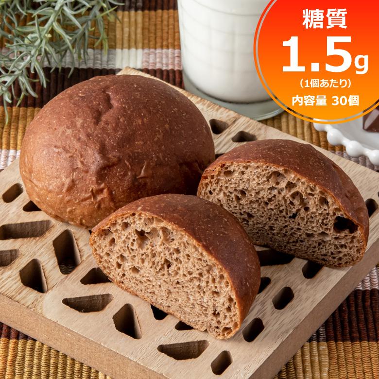 フランス産発酵バター入りでリニューアル ほんのりやさしいチョコパン 糖質制限ロカボダイエットにふすまを使った癖が少ない美味しいブランパン 低糖質 糖質制限 糖質オフ ふんわりブランパン チョコ 30個 パン 値引き 日本未発売 糖質カット ふすまパン ふすま小麦 ふすま粉 ダイエット食品 置き換え 冷凍パン ダイエット 通販 ブランパン レシピ 食品 糖質1.5g 朝食 ロカボ 1個 タンパク質 非常食
