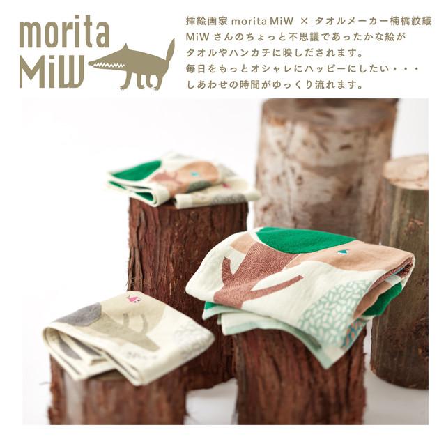 新商品 新型 moritaMiW 森のわが家 ウォッシュタオル 激安特価品