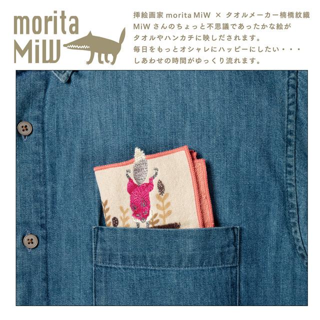 moritaMiW ちいさなポケットハンカチ サカダチギツネ 期間限定で特別価格 正規品送料無料