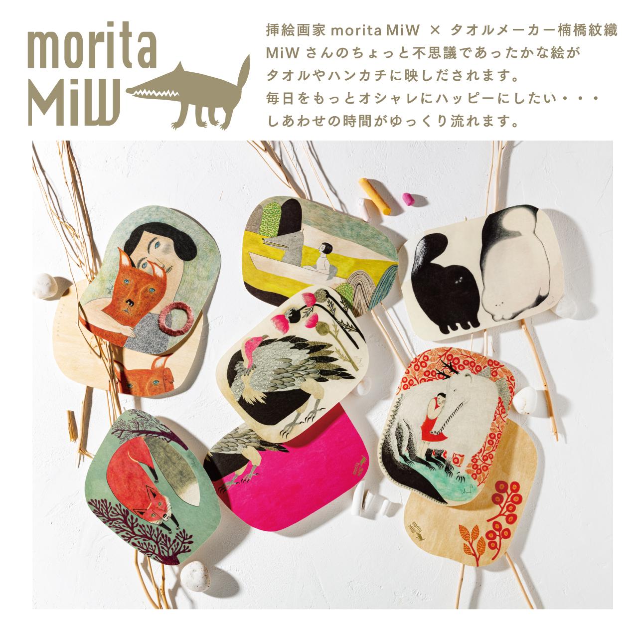 moritaMiW MiWポストカード 送料無料 激安 お買い得 セール価格 キ゛フト