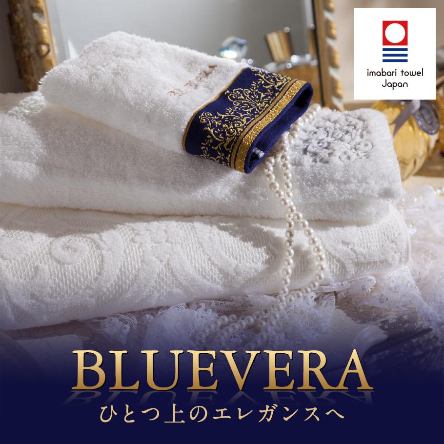 一度使ったら手放せなくなるような心地いいタオル 日本正規代理店品 買い物 今治タオル BLUEVERA エレ 最高品質バスタオル 日本製
